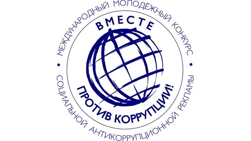 https://92.mchs.gov.ru/uploads/resize_cache/news/2021-07-29/vnimanie-otkryt-priem-zayavok-dlya-uchastiya-v-molodezhnom-konkurse-socialnoy-antikorrupcionnoy-reklamy-vmeste-protiv-korrupcii_16275516891501356737__800x800.jpg