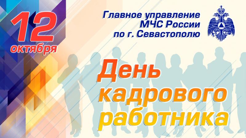 https://92.mchs.gov.ru/uploads/resize_cache/news/2021-10-12/glavnoe-upravlenie-mchs-rossii-po-gorodu-sevastopolyu-pozdravlyaet-kadrovyh-rabotnikov-s-professionalnym-prazdnikom_1634042997874641641__800x800.jpg